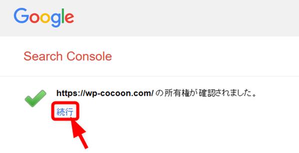 Google Search Consoleのサイト所有権が確認された後に表示されるメッセージ