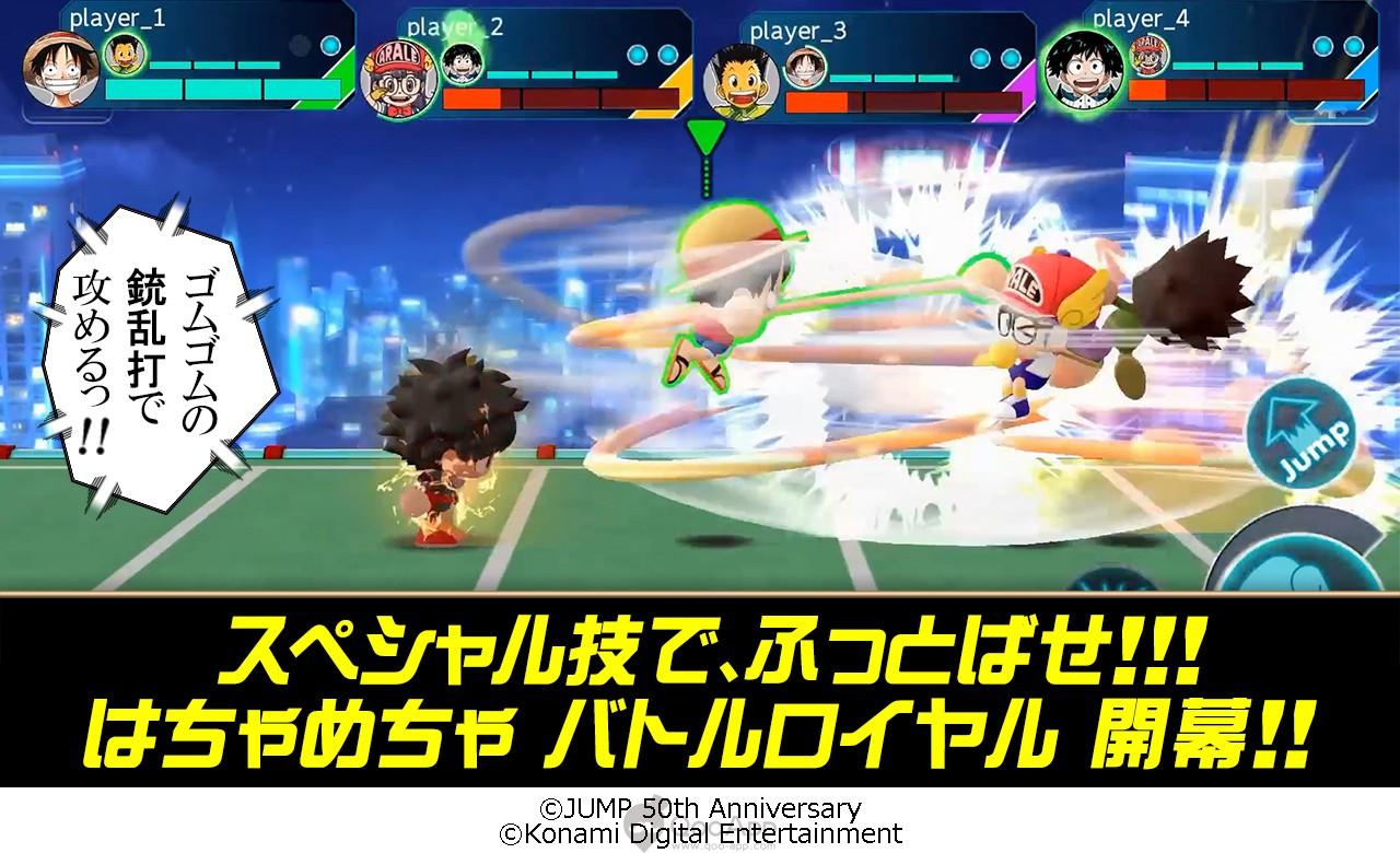 Weekly Shonen Jump: Jikkyo JanJan Stadium