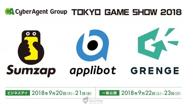 CyberAgent 도쿄게임쇼