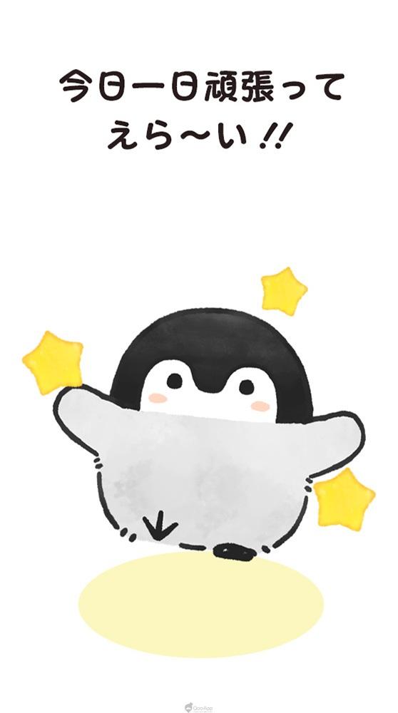 正能量企鵝