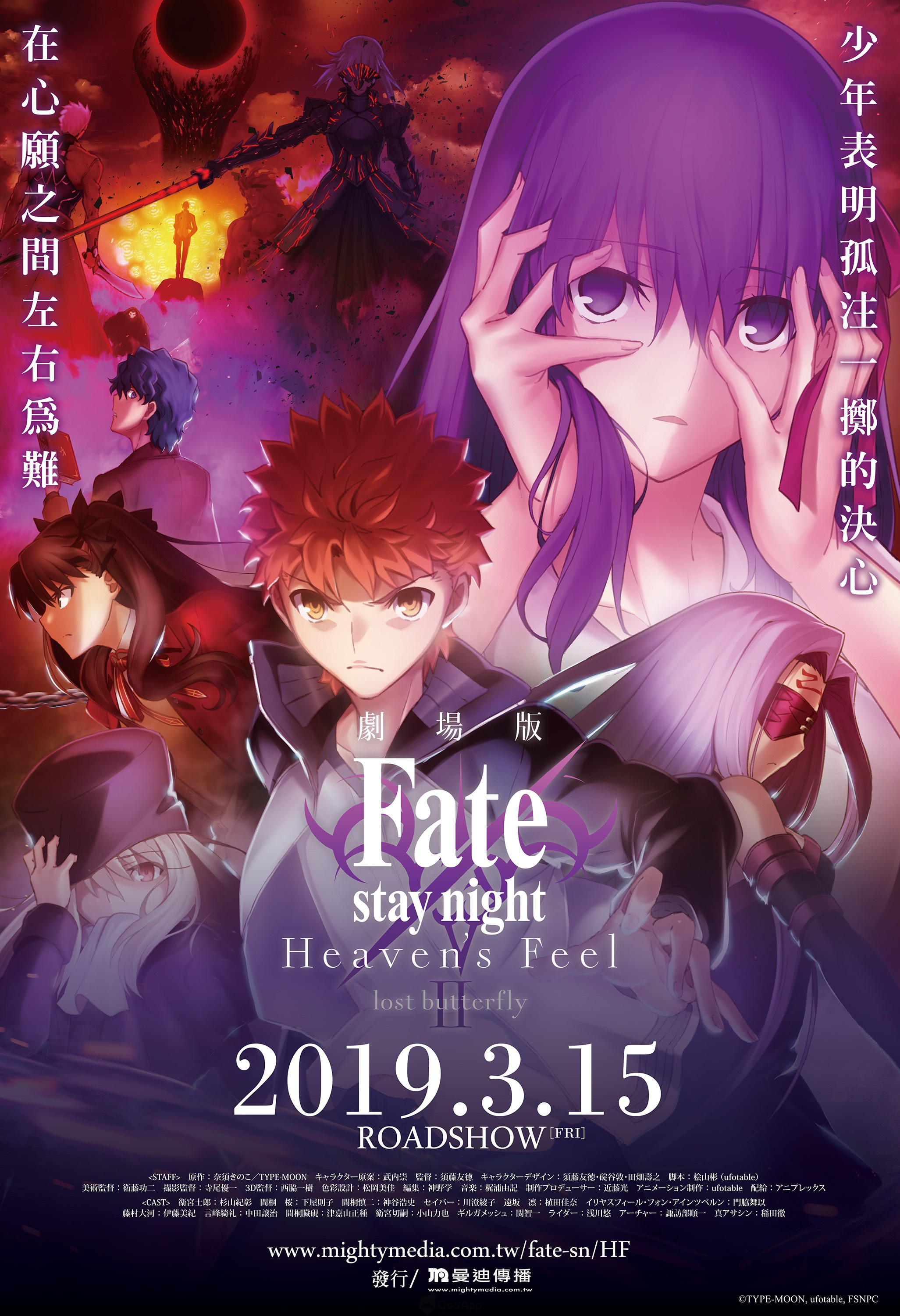 《Fate/stay night [Heaven's Feel] II.迷途之蝶》觀後感