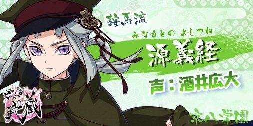 乙女劍武藏