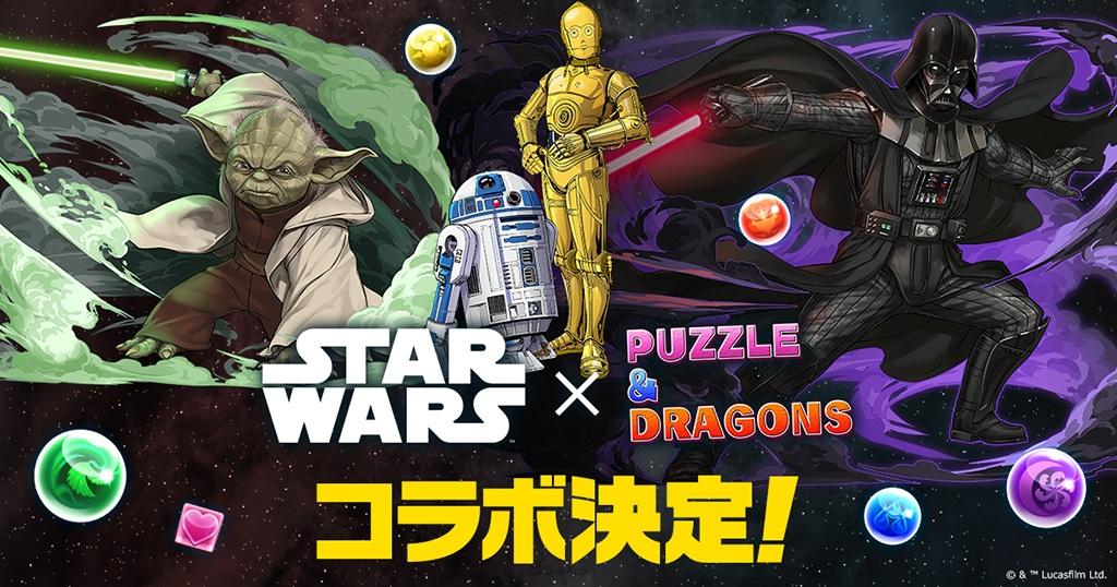 龍族拼圖 STAR WARS