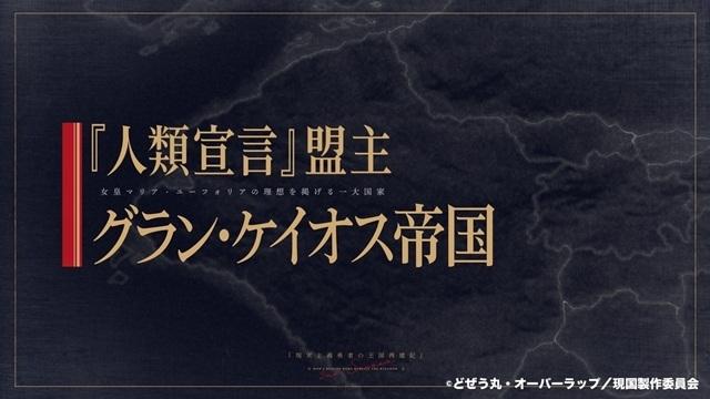 《現實主義勇者的王國重建記》第二季