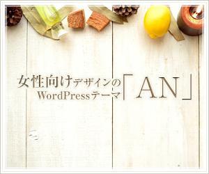 WordPressテーマ「AN (tcd014)」
