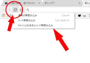 Chromeキャッシュ削除操作