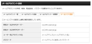メールサーバー情報画像