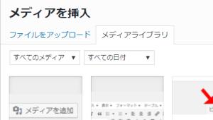 WordPressのメディア挿入画面