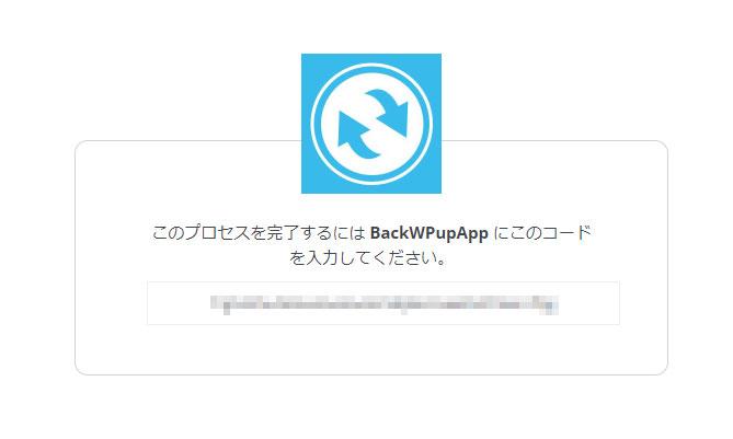 DropBox認証コード