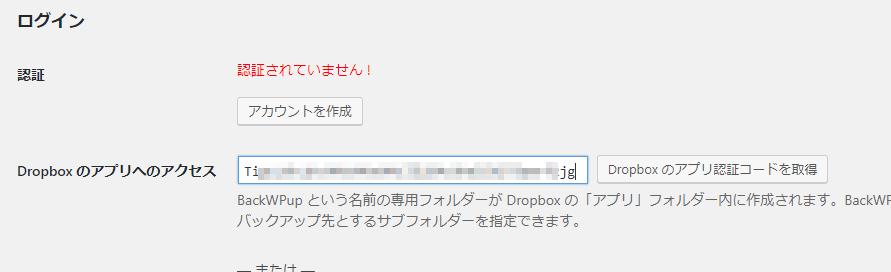 DropBox認証コード貼り付け