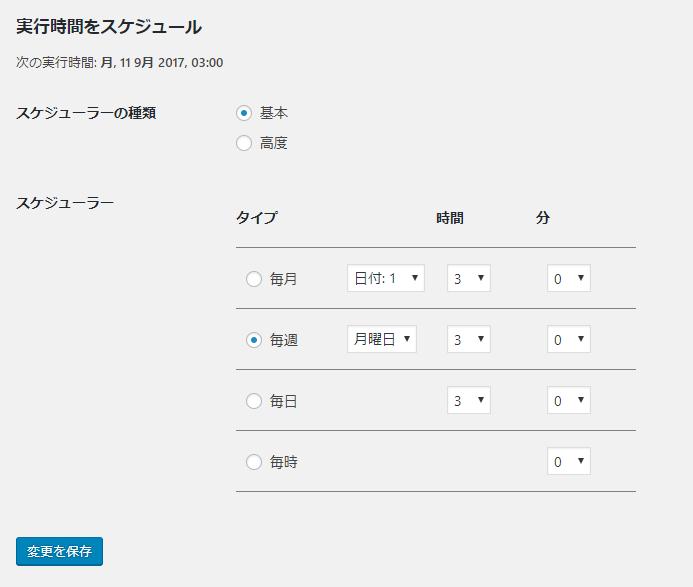 BackWPupスケジュール設定詳細
