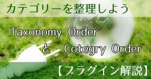 カテゴリーを整理しようTaxonomy OrderとCotegry Order