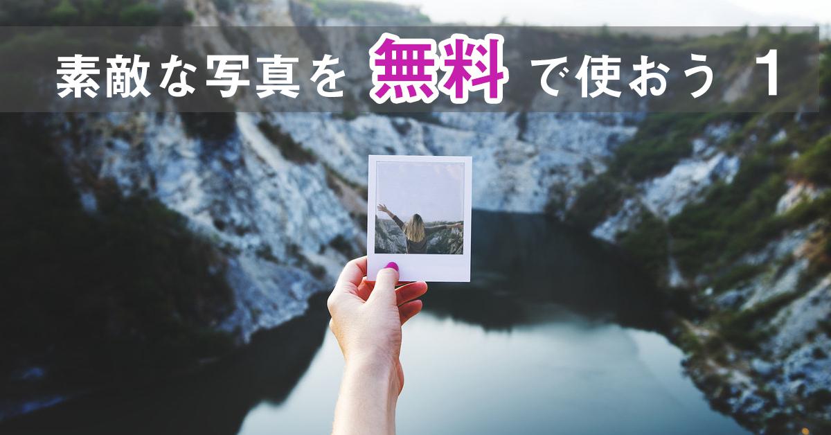 【無料写真素材 写真AC】使える!画像・素材お勧めサイトと使い方1