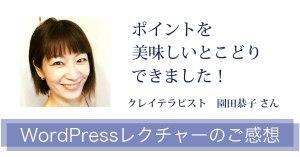 【WordPressレクチャー受講者様の声】ポイントを美味しいとこ取りできました!クレイテラピスト 園田恭子さん(42歳  神奈川県)