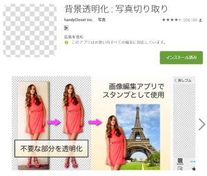 背景透明化アプリの説明画像