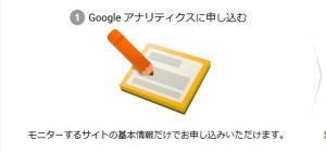 Googleアナリティクスに申し込む