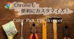 Chromeも便利にカスタマイズ ColorPickEyeDropper