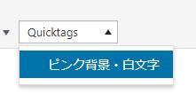 登録したボタン