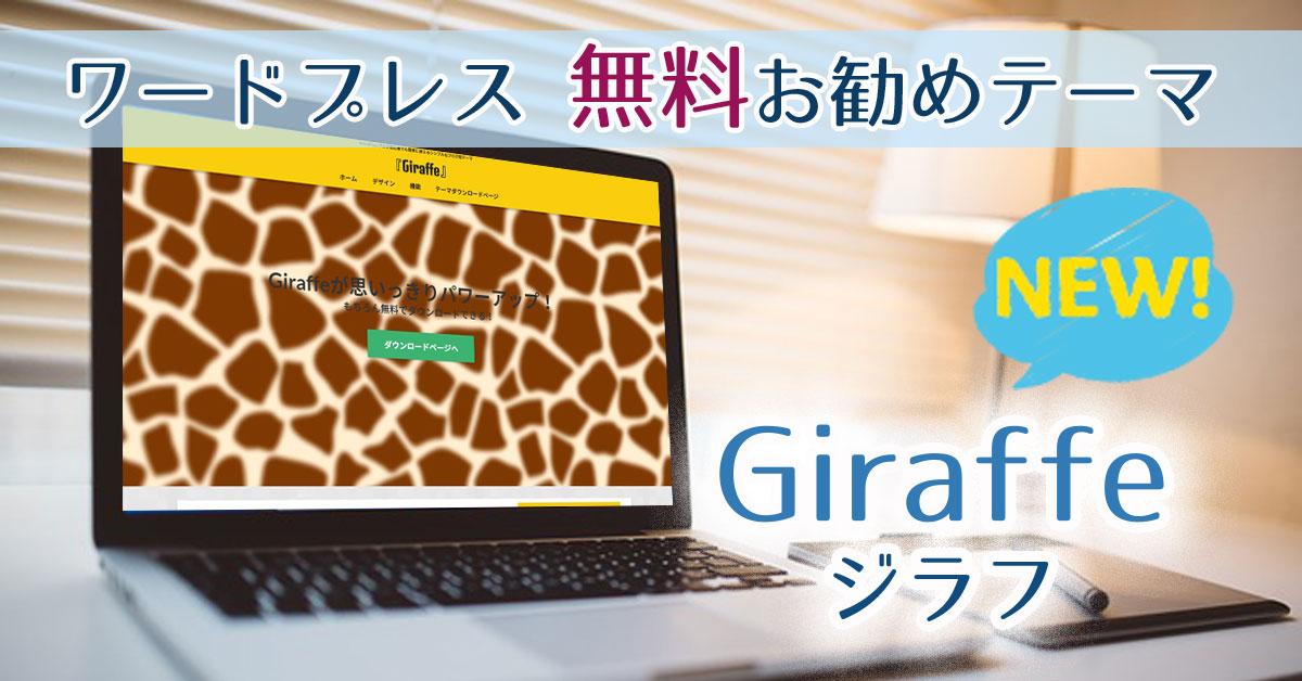 【リニューアル】「giraffe」ジラフ  シンプル・スタイリッシュで便利機能が満載! お勧め無料テーマ 1