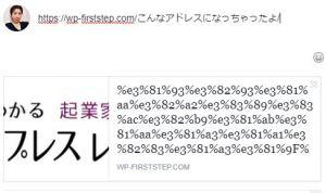 日本語のアドレス例
