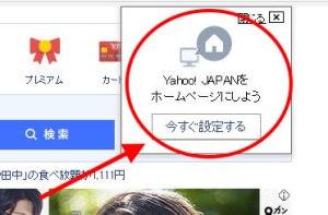 Yahoo!ホームページ設定