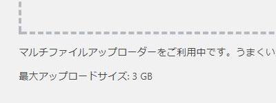アップロードサイズ3GB