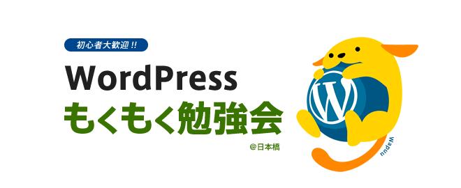 WordPressもくもく勉強会日本橋
