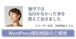 【WordPress個別相談ご感想】独学では気づかなかった事を教えて頂きました。専門家に聞くのが一番の近道です。リコーダー奏者  河村理恵子さん (40代 神奈川県)