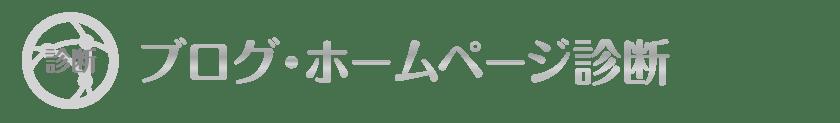 WEBコンサルティング_ホームページ診断|toruchang-design.com【TORU CHANG DESIGN】WordPressブログ・ホームページの作り方|WordPress初心者・HPリニューアル|ネット集客・Google/SEO対策|Webデザイン・HP制作