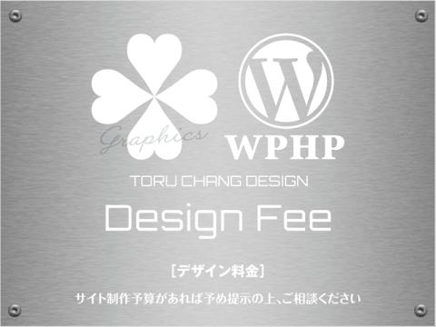 DESIGN-FEE【TORU CHANG DESIGN】WordPressブログ・ホームページの作り方|WordPress初心者・HPリニューアル|ネット集客・Google/SEO対策|iphone・スマホ対応・レスポンシブ|Webデザイン・HP制作