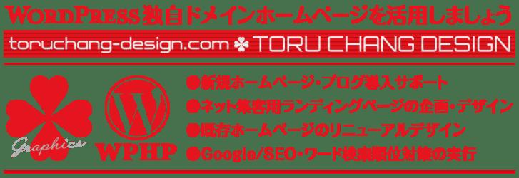 toruchang-design.com【TORU CHANG DESIGN】WordPressブログ・ホームページの作り方|WordPress初心者・HPリニューアル|ネット集客・Google/SEO対策|HP制作・富山