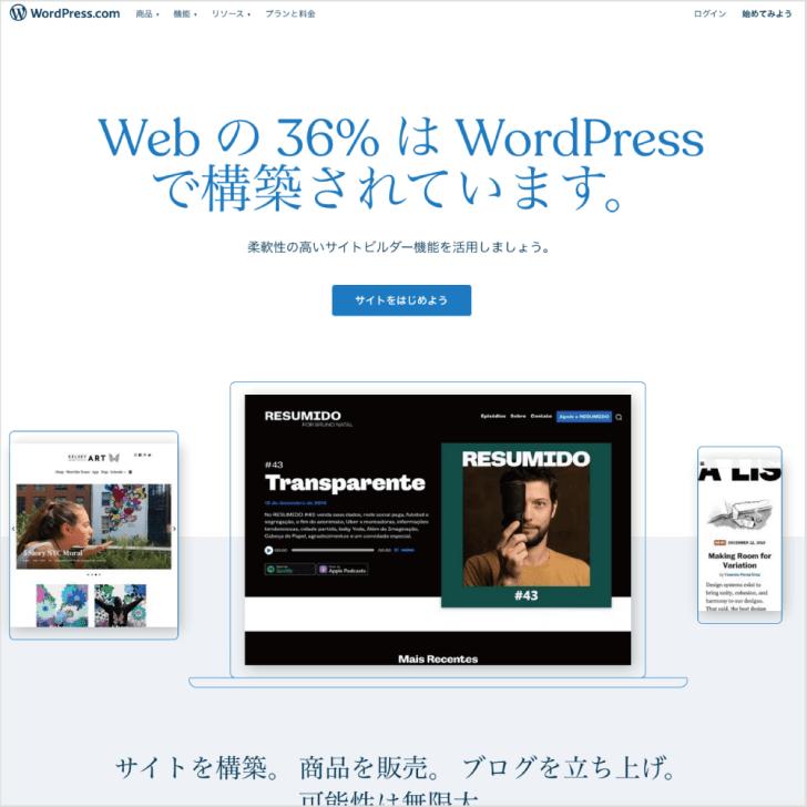 WordPress.com_ホームページ作成|wp-hp.toruchang-design.com【TORU CHANG DESIGN】WordPressブログ・ホームページの作り方|WordPress初心者・HP制作・HPリニューアル