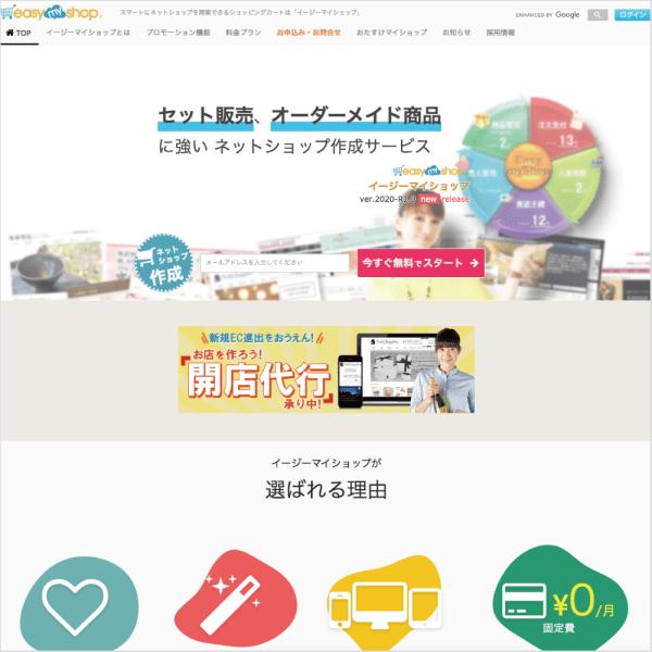 イージーマイショップ_ネットショップ・ECショップ|wp-hp.toruchang-design.com【TORU CHANG DESIGN】WordPressブログ・ホームページの作り方|WordPress初心者・HP制作・HPリニューアル