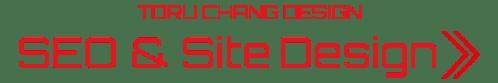 Google/SEO_ ワード検索重視のサイトデザイン構築【TORU CHANG DESIGN】概要ページはこちら