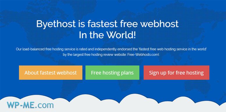 Бесплатный хостинг wp самые популярные хостинги для серверов