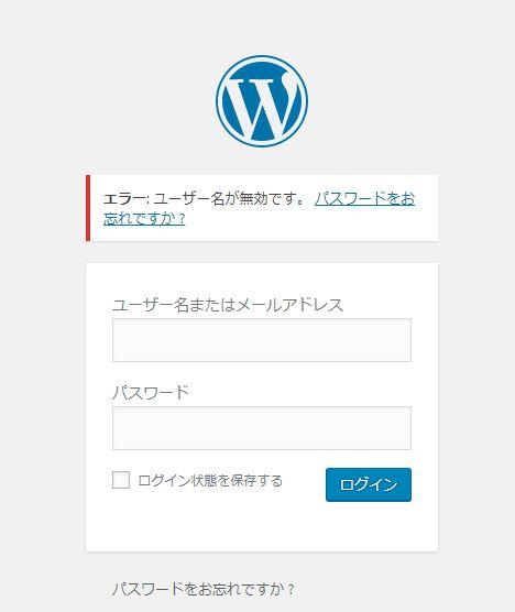 本サービスは、ワードプレスログイン復旧サービスです。ワードプレスのログイン情報がわからなくなった、ユーザー名、パスワードがわからなくなった、パスワード再設定用のメールアドレスがわからない、使われていないメールアドレスの為、ワードプレスのパスワードが再設定できない方のためのサービスです。