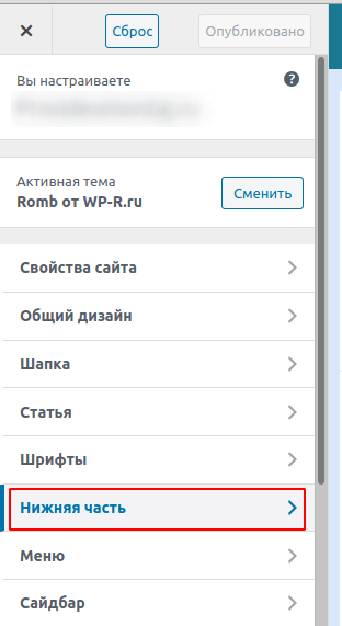 Настройка отображения темы WordPress