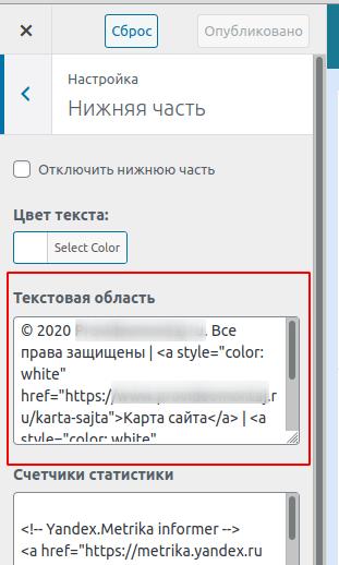Редактирование текстовой области подвала сайта