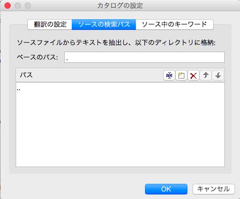 「Poedit」 ソースの検索パス