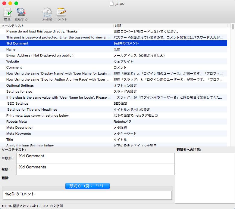 「Poedit」 翻訳作業 「_n」