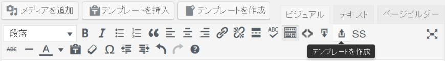「Magic Template Holder」 メディアボタン再設置