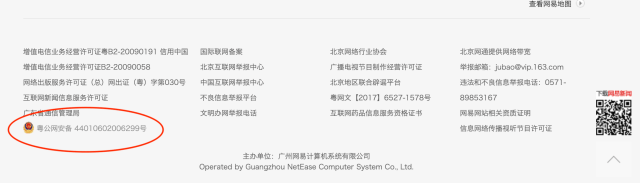 netease icp license example