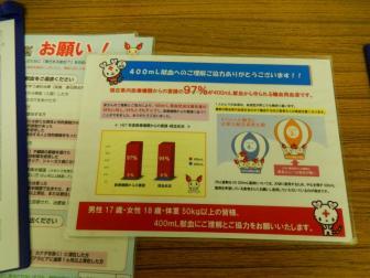 400mlの献血をお願いしています。