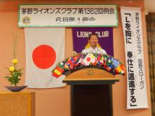財務委員会L.早川秀男。活発な活動により、ちょっと予算オーバーかな!