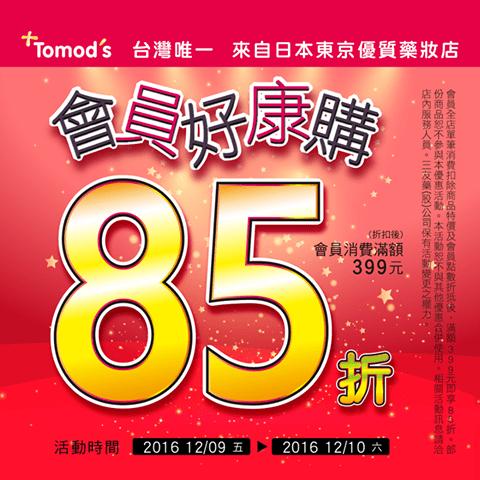 20161209-tomod-85
