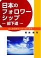 FFA日本のフォロワー表1