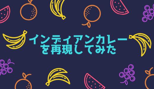 【第二弾】大阪インデアンカレーの再現レシピ!甘辛カレーの作り方