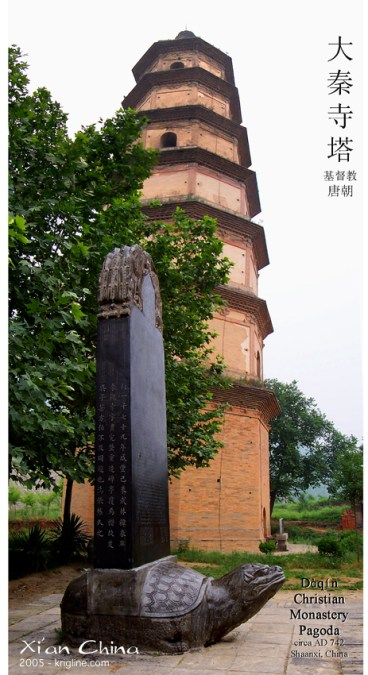 Here's the Da Qin Pagoda, with a replica of the Nestorian Tablet rising from a turtle's back--as it was 1300 years ago.