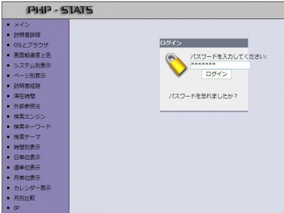 PHP-Stats