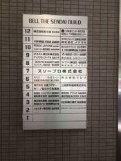 ベルザ仙台様 テナントサイン